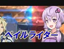 ガンダムユカリファイターズPart5【VOICEROID実況】