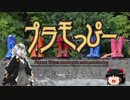 【紲星あかり】プラモデル要素のある茶番組 プラモっぴー【第九話】