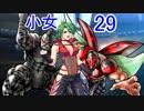 【レッスルエンジェルスサバイバー2実況】東京の頂点に成り上がる!29