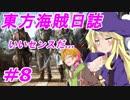 【自由な姫の海賊生活】東方海賊日誌:8日目【ゆっくり実況プレイ】
