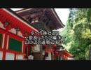 ゆっくり神社巡り奈良ふたたび編①
