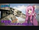【ACECOMBAT7】琴葉姉妹(ときりたん)のパイロットがんばるもん!part14
