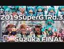 【2019】SUPERGT Rd3.Suzuka300km FINAL【 Hatsune Miku AMG】