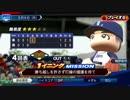 #31(05/06 第31戦)敗北した試合をひっくり返せ!LIVEシナリオ2019年版