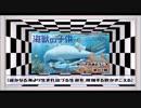 【第87回】奥行きのあるラジオ~『海獣の子供』~【感想】