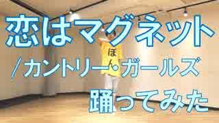 【ぽんでゅ】恋はマグネット/カントリー・ガールズ踊ってみた【ハロプロ】
