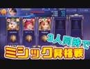 【モバレジェ3人実況】3人同時ミシック昇格戦!星夢の極意【俺夜】