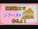 【週刊粘土】パン屋さんを作ろう!☆パート14