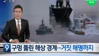 韓国軍と海警発表の北朝鮮漁船発見曳航場所の嘘が直ぐバレる喜劇発生w