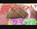 """300円かけない!ココナッツ薫る″本格""""プロテインクッキー♪低糖質なのにバクバクいけちゃう!"""