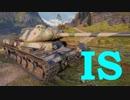 第96位:【WoT:IS】ゆっくり実況でおくる戦車戦Part561 byアラモンド