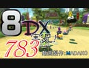 初日から始める!日刊マリオカート8DX実況プレイ783日目