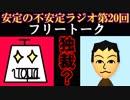 安定の不安定ラジオ第20回【久しぶりのホオズキと自由な雑談】