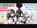 □■DEEMOを実況プレイ part28【女性実況】