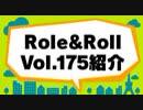 ロール&ロールチャンネル 第46回(録画) その1-2