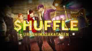【6月26日】浦島坂田船/『$HUFFLE』【XFD】