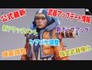 【Apex Legends】最速公式アップデート情報!!