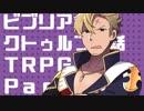 【クトゥルフ神話TRPG】ビブリア組の毒入りスープ part.4【ドラガリ】