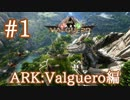【ARK Valguero】新マップValgueroを散策!【Part1】【実況】