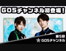 【GOALOUS5】GO5チャンネル 第5回