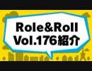 ロール&ロールチャンネル 第47回(録画) その1-2