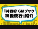 ロール&ロールチャンネル 第47回(録画) その2
