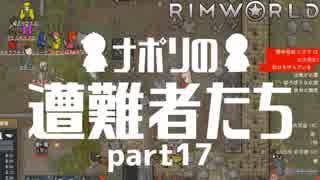 【実況】ナポリの遭難者たち part17【RimWorld】
