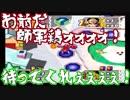 【マリオパーティ3】野蛮!下劣!マリオダーティ 4ッ星【4人実況】