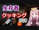 【DbD】茜ちゃんの生存者クッキング♯20【VOICEROID実況】
