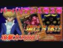 第78位:【遊戯王LotD】友情パワーで恐竜を撲殺するバーバリアン1号2号