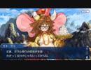 第37位:Fate/Grand Orderを実況プレイ ユガ・クシェートラ編part8