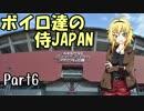 【パワプロ2018】ボイロ達の侍JAPAN Part6【VOICEROID実況】