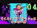 【KatanaZERO】そこそこスタイリッシュにキメたい侍04【ゆっくり】