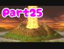 【DQ5】女子大生が自由気ままに実況プレイ!Part25