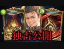 【シャドバ新弾】これは・・・ドラゴン史上、一番やばいアミュレットかもしれない…【shadowverse / 新カード独占公開】