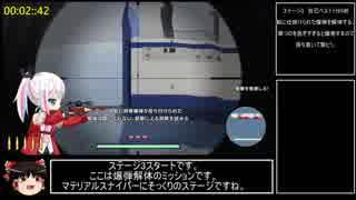 【ゆっくり解説】Heroine of the sniper RTA 27分51秒
