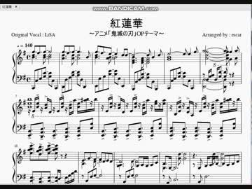紅蓮華 歌詞 アニメ版