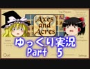 Axes and Acres ゆっくり実況 Part05