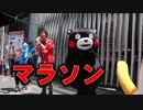 マラソン大会を開催するくまモンにかおりちゃんが喝!!熊本デスティネーションキャンペーン!!