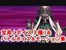 【ネタバレ注意】Fate/Grand Order アスクレピオス 宝具(ボイス3種)&バトルモーション&バトルボイス集