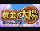 黄金の太陽 (Golden Sun) The Elemental Stars (Cover)