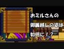 ハドソンの名作RPG!!天外魔境Ⅱを実況プレイ part.127