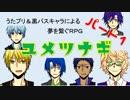 【うたプリ&黒バス】オリジナルTRPGユメツナギ パート1【実卓リプレイ】