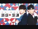 汐谷・浦尾の変身☆男子 第19回 ダイジェスト(2019/06/20)