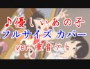 【FULL】優しいあの子/重音テト(カバー)