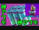 【VER9.30アプデ】神アプデで新たな薬が登場し、スクワッドプレイヤーが薬中に・・・・【フォートナイト】