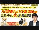 TBS「ひるおび」八代弁護士の「正論」。震災の中心で火を誘う朝日新聞|みやわきチャンネル(仮)#487Restart345