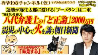 TBS「ひるおび」八代弁護士の「正論」。震災の中心で火を誘う朝日新聞 みやわきチャンネル(仮)#487Restart345