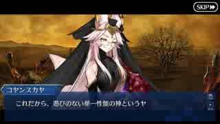 Fate/Grand Orderを実況プレイ ユガ・クシェートラ編part9
