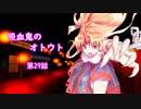 第96位:【幻想入り】 吸血鬼のオトウト 第29話